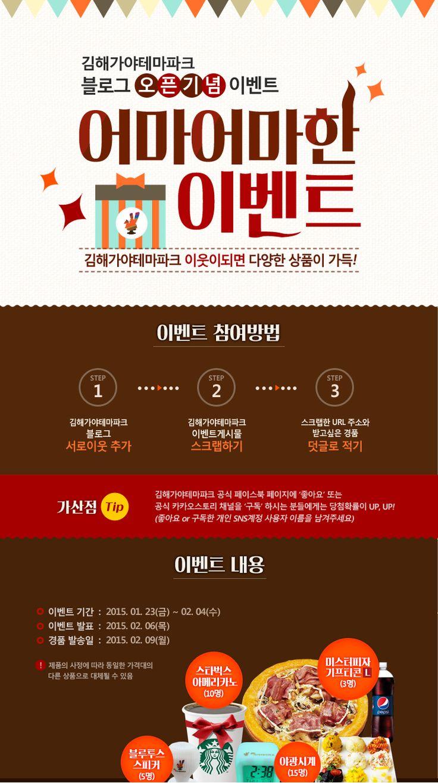 김해가야테마파크 블로그 오픈기념 이벤트 http://blog.naver.com/gaya_tp/220250271188