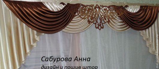 Текстиль, ковры ручной работы. Ярмарка Мастеров - ручная работа. Купить ажурные ламбрекены. Handmade. Коричневые шторы, шторы с ламбрекеном