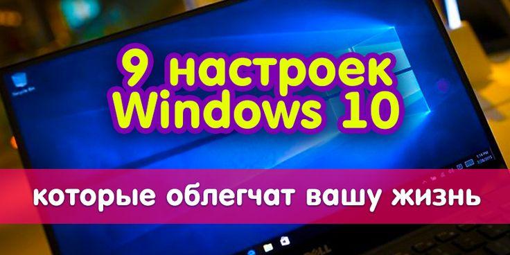 9 настроек Windows 10, которые облегчат вашу жизнь   Полезные советы