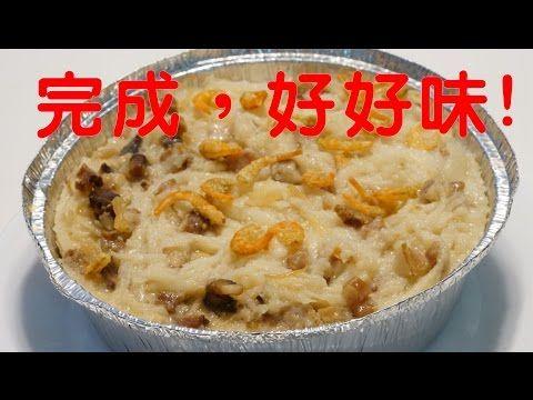 蘿蔔糕 - 蔡菜館50道私房菜 - 第10道 - 私房蘿蔔糕 - YouTube