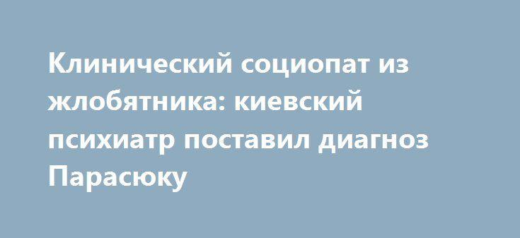 Клинический социопат из жлобятника: киевский психиатр поставил диагноз Парасюку http://rusdozor.ru/2016/10/01/klinicheskij-sociopat-iz-zhlobyatnika-kievskij-psixiatr-postavil-diagnoz-parasyuku/  Последнее дело подтрунивать и насмехаться над фамилиями, однако, факт таков, что они даются человеку не просто так, либо же заставляют соответствовать. Убедиться в этом нетрудно на примере «евромайданного» лидера Владимира Парасюка, чья фамилия неспроста слишкм корреспондируется с поросюком. И не ...