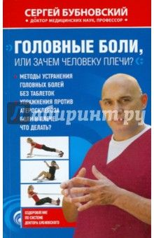 Сергей Бубновский - Головные боли, или Зачем человеку плечи? обложка книги
