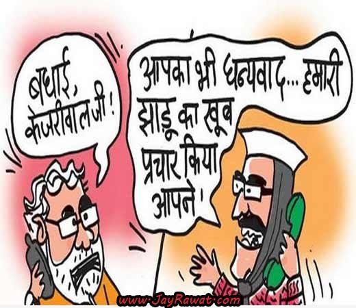 Ha ha ha Cool Cartoon Image for #DelhiElectionResults