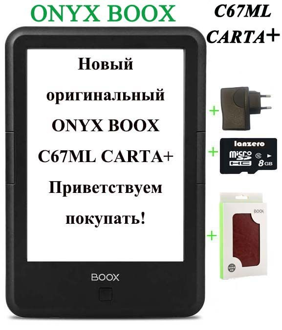 >> Click to Buy << New brand ONYX BOOX ebook C67ML carta+ ereader 3000mAh touch e-ink screen 8GB WiFi  Pocket reader gift pu cover & 8GB TF card  #Affiliate