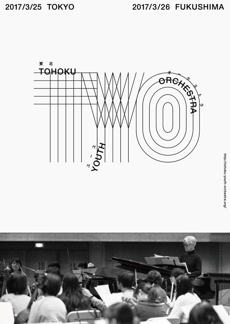 Tohoku Youth Orchestra - Rikako Nagashima