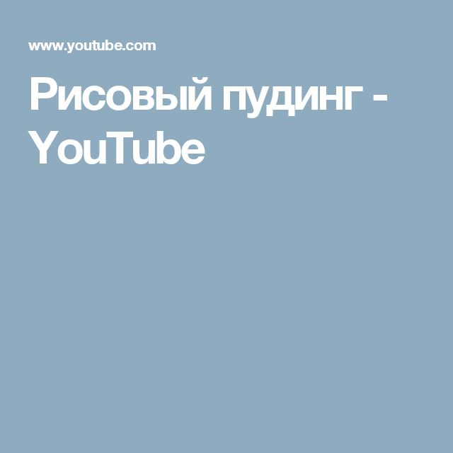 Рисовый пудинг - YouTube