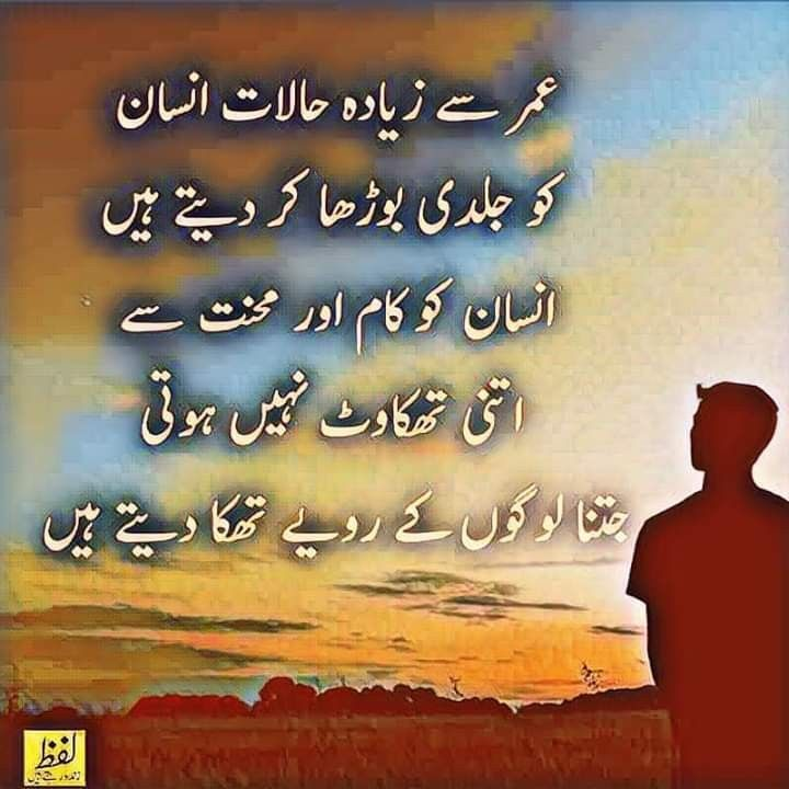 Sach mein | Best urdu poetry images, Islamic inspirational ...