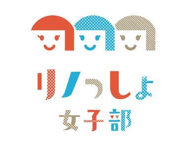 リノっしょ女子部ロゴ