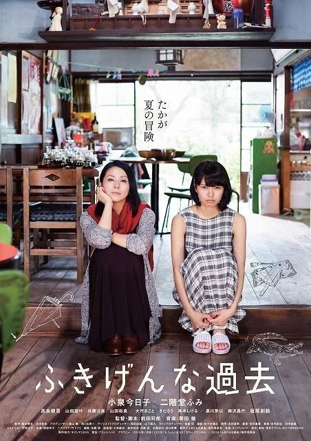 小泉今日子×二階堂ふみ主演「ふきげんな過去」6月公開決定&ビジュアル初披露!