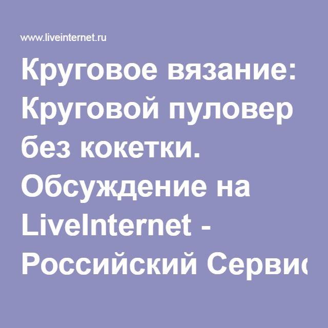 Круговое вязание: Круговой пуловер без кокетки. Обсуждение на LiveInternet - Российский Сервис Онлайн-Дневников