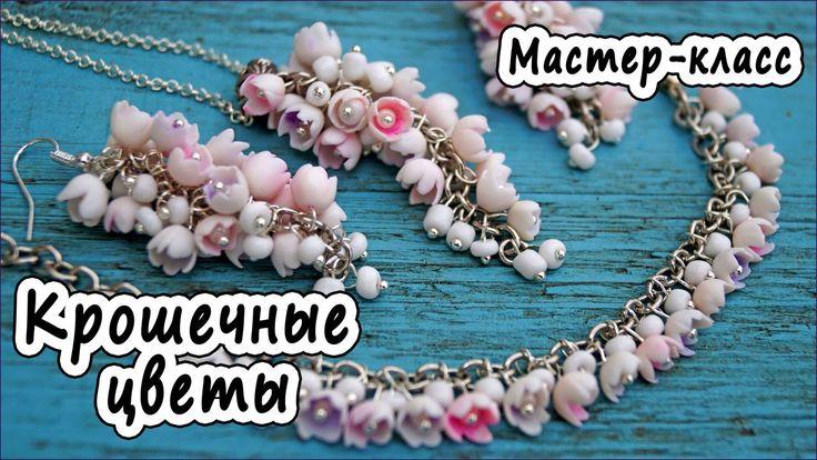 Крошечные цветы * ПОЛИМЕРНАЯ ГЛИНА * МАСТЕР-КЛАСС * POLYMER CLAY