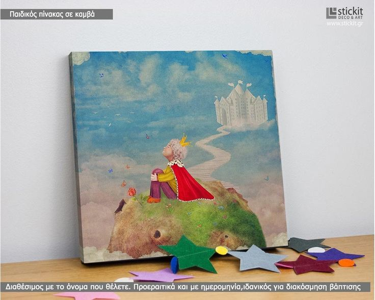 Little prince, Τετράγωνος παιδικός - βρεφικός πίνακας σε καμβά,19,90 €,http://www.stickit.gr/index.php?id_product=19066&controller=product