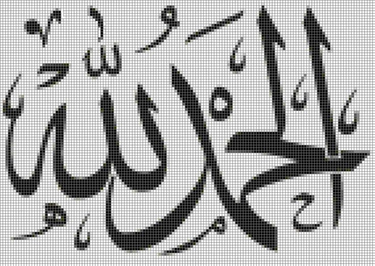 Islamic cross stitch, calligraphy