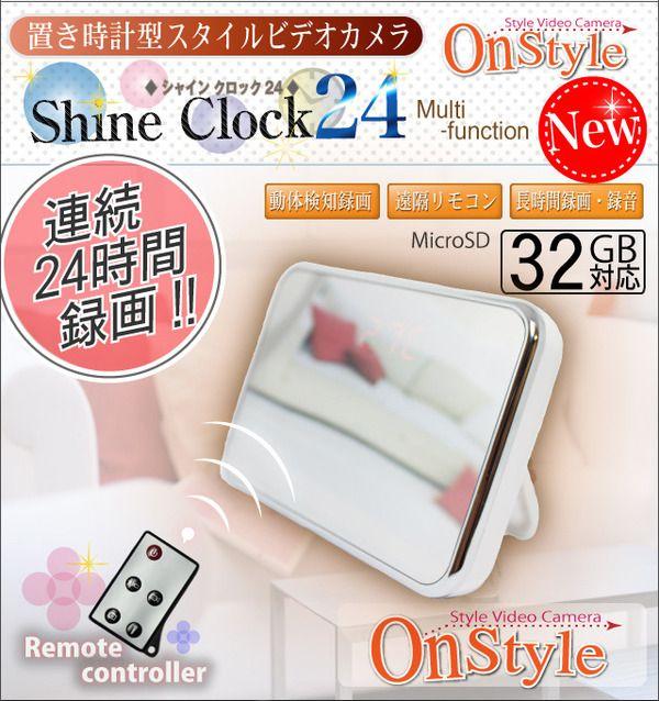 【送料無料】【即日発送】【防犯用】【小型カメラ】置時計型Shine Clock24(オンスタイル) 24時間連続録画可能 - ネットショッピング通販マユリオ