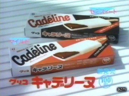 子供の頃に食べた昔懐かしのアイス!定番から面白アイスまで - Spotlight (スポットライト)
