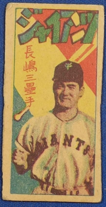 1960's Shigeo Nagashima Japanese Baseball Menko Card - / vintage antique old art card sport retro japan