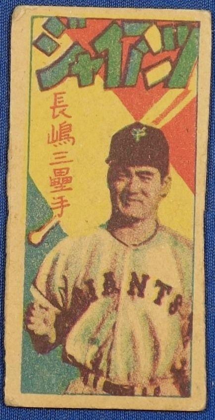 1960's Shigeo Nagashima Japanese Baseball Menko Card - / vintage antique old art card sport retro japan