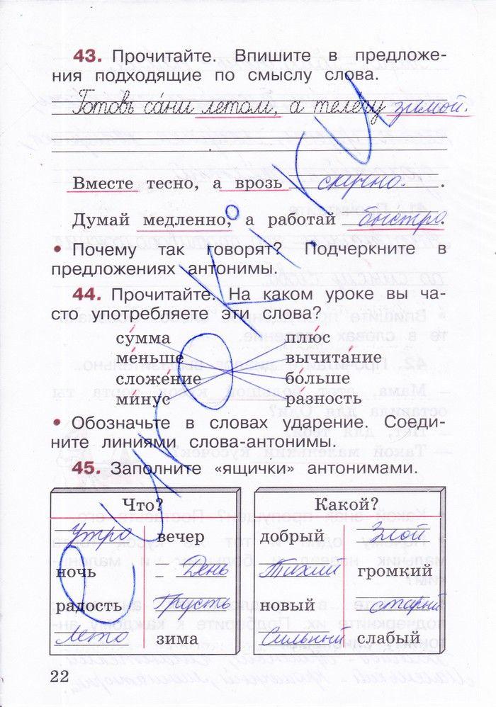 Домашняя работа онлайн бесплатно русский язык подсказка на форекс