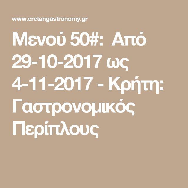 Μενού 50#: Από 29-10-2017 ως 4-11-2017 - Κρήτη: Γαστρονομικός Περίπλους