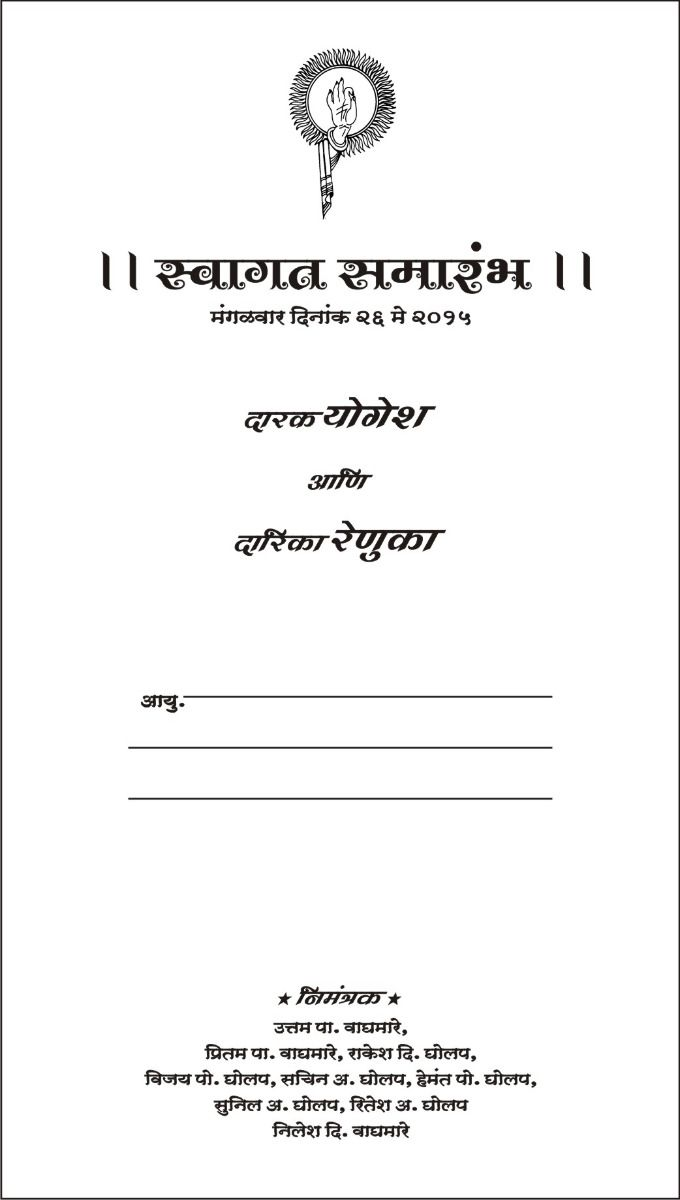 marathi card sample wordings wedding