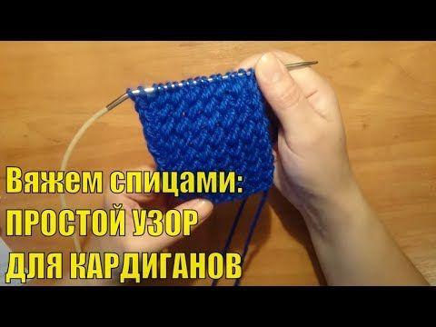 Вяжем спицами: Простой узор для КАРДИГАНОВ # ПАЛЬТО - YouTube