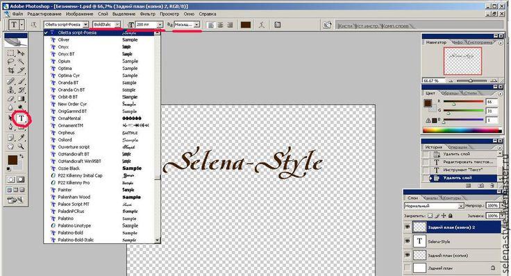 Как быстро нанести логотип на фото с помощью Photoshop - Ярмарка Мастеров…