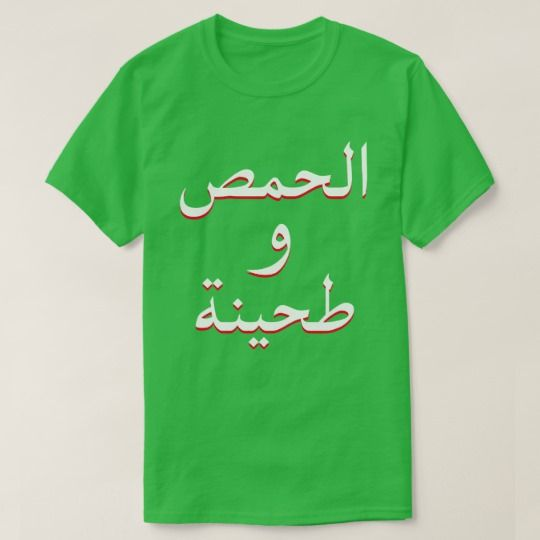 Hummus and Tahini in Arabic green T-Shirt hummus and thaini (الحمص والطحينة) in Arabic. Get this for a trendy and unique green t-shirt with Arabic script in the colour white and red.