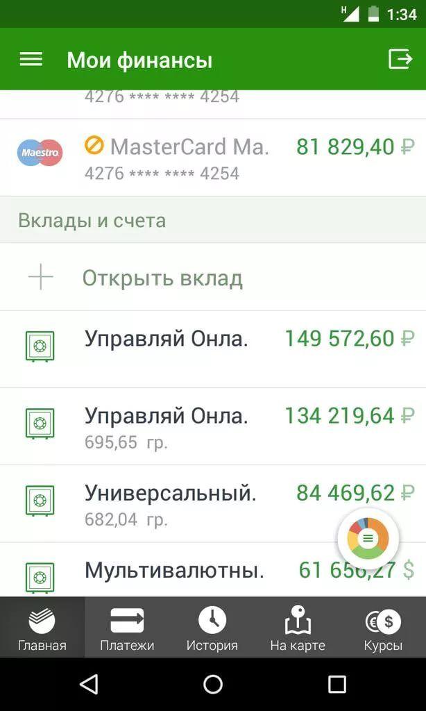 Skrinshoty Schetov Sberbank Onlajn Na Telefone 6 Tys Izobrazhenij Najdeno V Yandeks Kartinkah Telefon