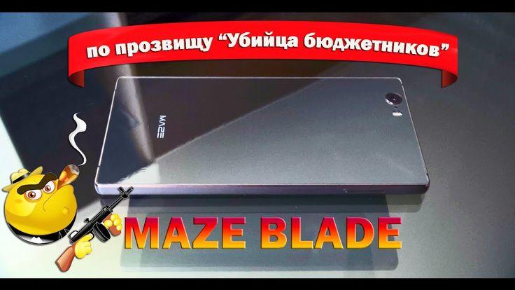 Обзор MAZE BLADE – убийца бюджетников, Sony, лабиринт и лезвие – WTF?