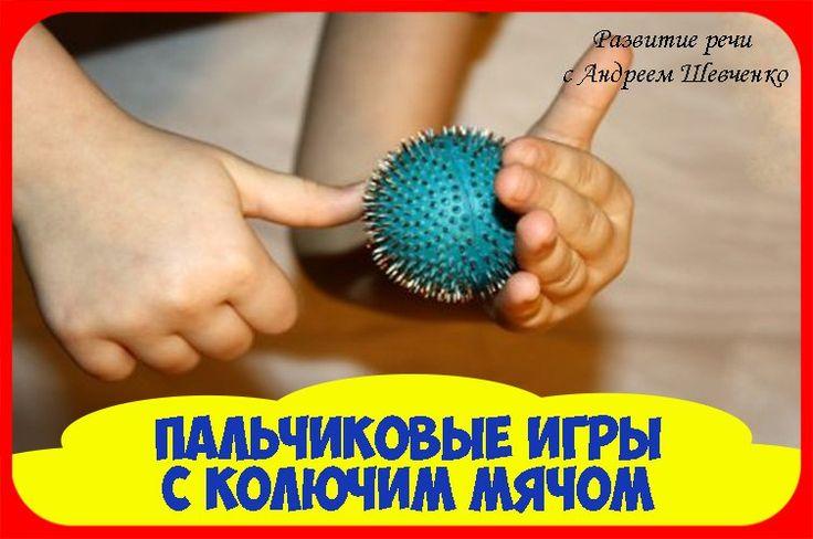 ПАЛЬЧИКОВЫЕ ИГРЫ С КОЛЮЧИМ МЯЧОМ.  ✔ Испечем мы каравай.  Месим, месим тесто,  (Сжимаем мяч, мяч в правой руке)  Есть в печи место.  (перекидываем в левую руку и сжимаем)  Испечем мы каравай,  (несколько раз энергично сжимаем мяч обеими руками)  Перекидывай , валяй!  ( катаем мяч между ладошками)   ✔ Катится колючий ежик нет ни головы, ни ножек.  По ладошкам он бежит и пыхтит, пыхтит, пыхтит.  (выполняем круговые движения мячиком между ладонями)  Мне по пальчикам бежит и пыхтит, пыхтит…
