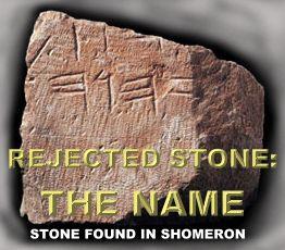 Fragments vrejected scriptures definition