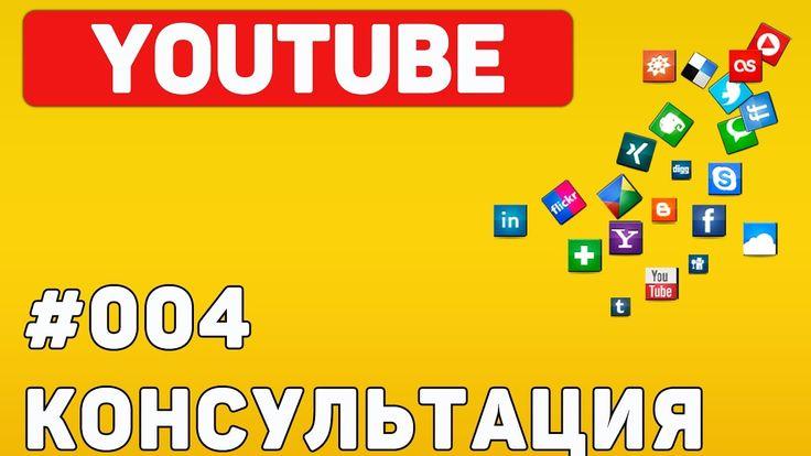 Как раскрутить канал ютуб. Ютуб канал с нуля. Консультация по скайпу #004