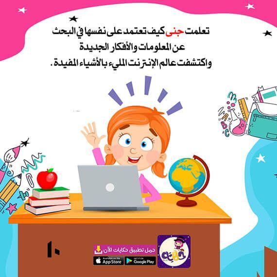 مدرستي في بيتي قصة عن التعليم عن بعد للاطفال تطبيق حكايات بالعربي Arabic Kids Kids Story Books Smart Kids