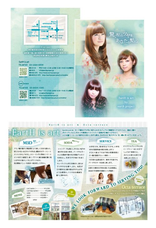 Octa terrace_pamphlet | Beauty salon graphic design ideas | Follow us on https://www.facebook.com/TracksGroup |  美容室 パンフレット チラシ 広告 デザイン