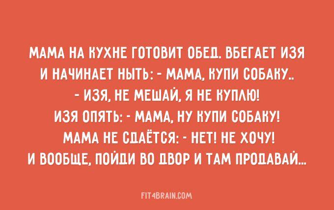 Настоящая еврейская мама