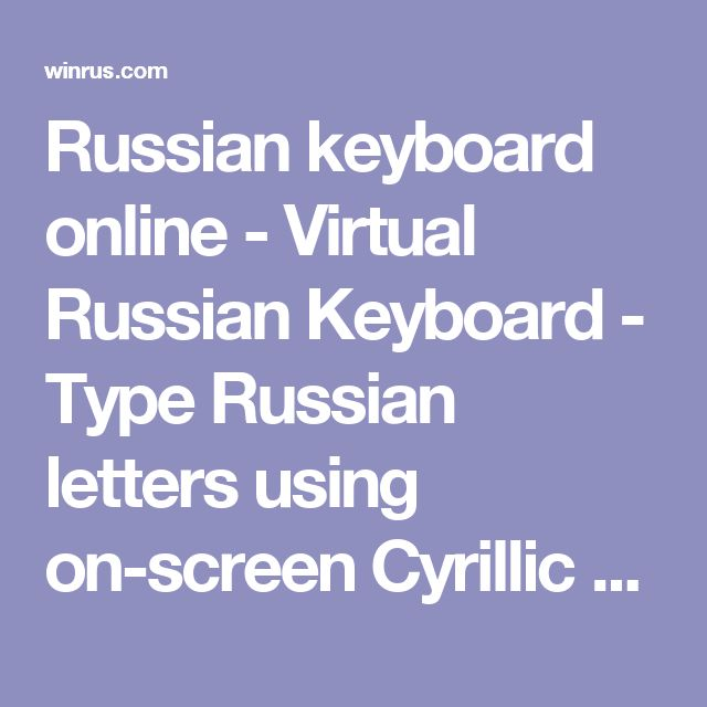 Russian keyboard online - Virtual Russian Keyboard - Type Russian letters using on-screen Cyrillic Keyboard