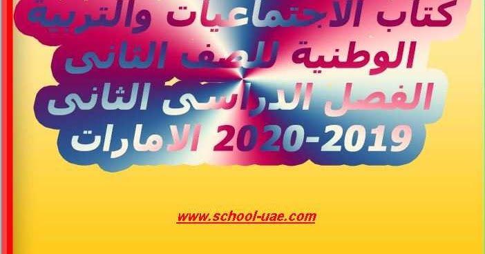 كتاب الدراسات الاجتماعية والتربية الوطنية للصف الثانى الفصل الدراسى الثانى2019 2020 الإمار School Art Activities Back To School Art Back To School Art Activity