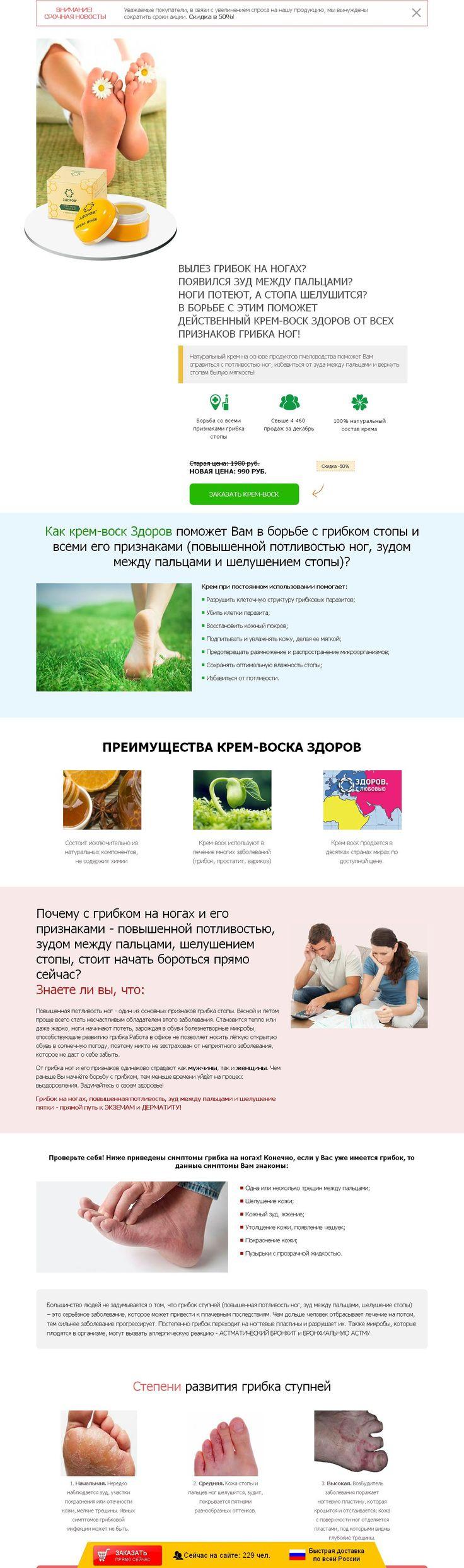 Крем-воск Здоров от грибка