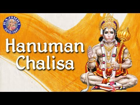 Hanuman Chalisa With Lyrics | Sanjeevani Bhelande | Chalisa Collection Devotional - YouTube