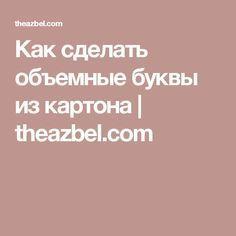 Как сделать объемные буквы из картона | theazbel.com