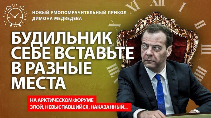 Новый Ляп Медведева! Будильник себе ставьте в разные места! Он вам не Ди...