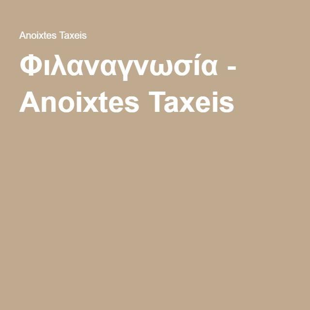 Φιλαναγνωσία - Anoixtes Taxeis
