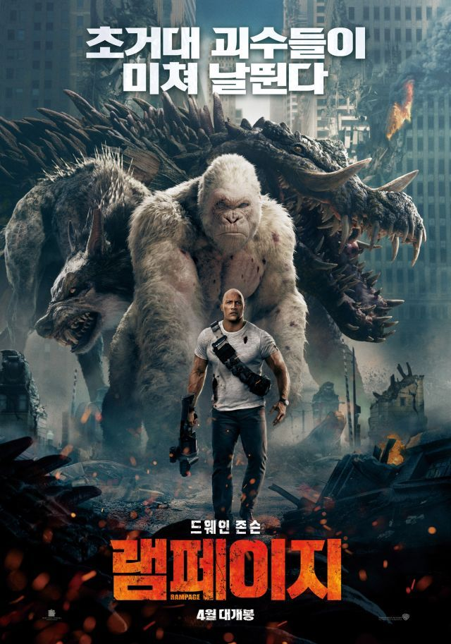 Korean Box Office For The Weekend 2018 04 13 2018 04 15 Full Movies Online Free Free Movies Online Rampage Movie