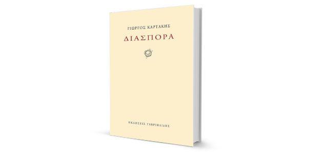 Γιώργος Καρτάκης: «Διασπορά» κριτική της Ανθούλας Δανιήλ