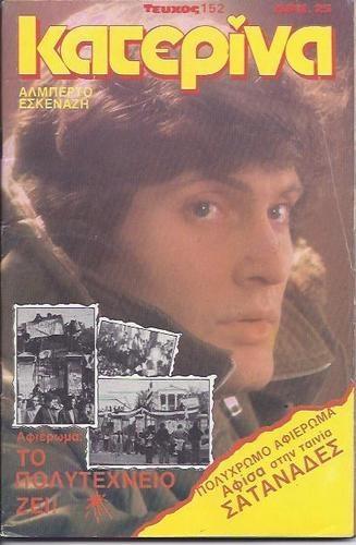 ALBERTO ESQUENAZI - VERY RARE - GREEK -  Katerina Magazine - 1982 - No.152