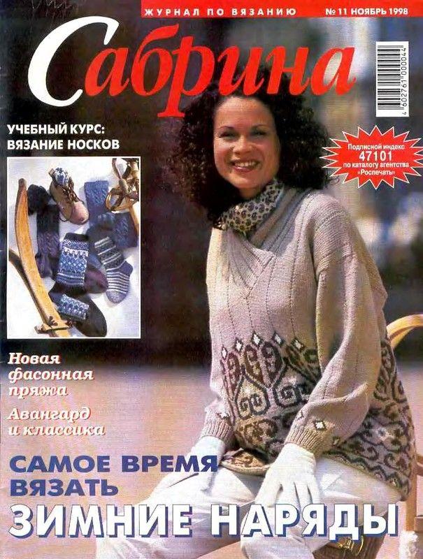 De tricotat - Reviste   Articole din categoria de tricotat - Reviste   Despre tot atât de interesați ...: LiveInternet - Serviciul rus jurnale on-line