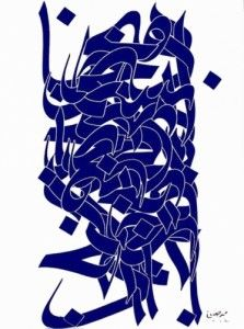 Mohammad-Ehsayi-calligraphy-01