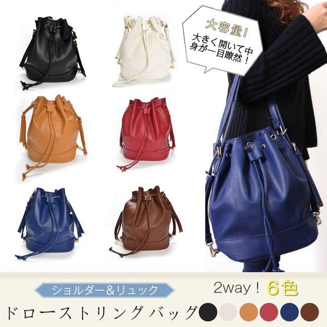 巾着型 バッグ ショルダーバッグ ショルダー リュックサック 2Way 鞄 BAG 巾着 かばん 全6色 フェイクレザー 軽量 軽い 上品 カジュアル トレンド おしゃれ 大人 レディース