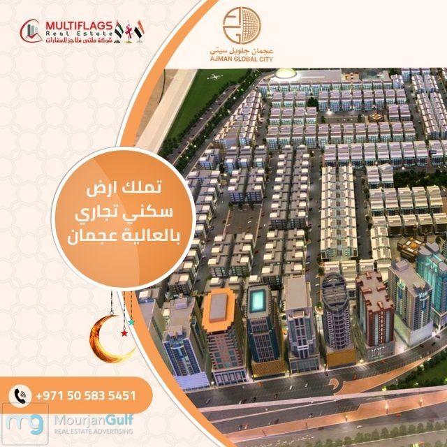 اراضى سكنى تجارى بعجمان جلوبال سيتى منطقة العالية اقساط شهرية لمدة 36 شهر بدون دفعة اولى بدون عمولات او رسوم تسجيل اراضى تجارية تملك Global City Ajman Ramadan