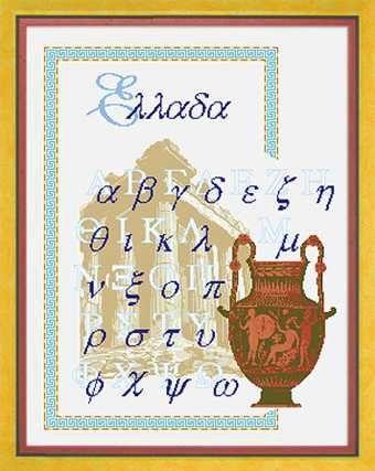 Gallery.ru / Фото #1 - Греческий алфавит - DELERJE